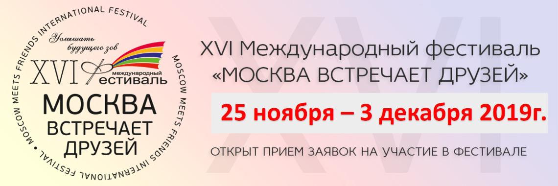 XVI Международный фестиваль «Москва встречает друзей»