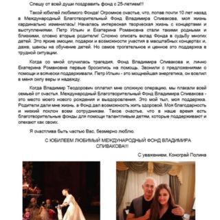 Полина Конограй