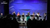 Концерт участников программ и стипендиатов МБФ В. Спивакова