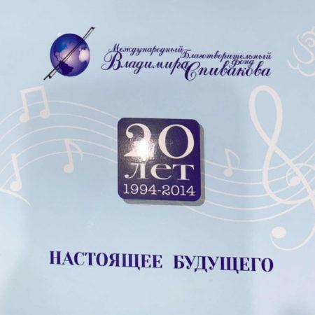Международный Благотворительный Фонд Владимира Спивакова