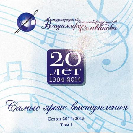 МБФ Владимира Спивакова 2014–2015 -1