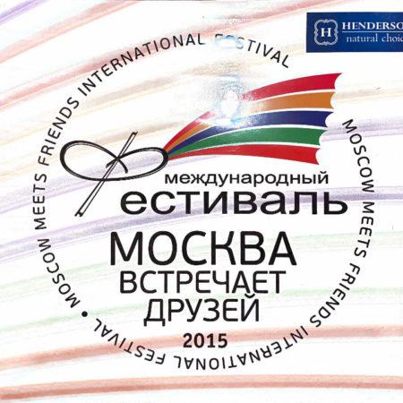 XII Международный Фестиваль «Москва встречает друзей»