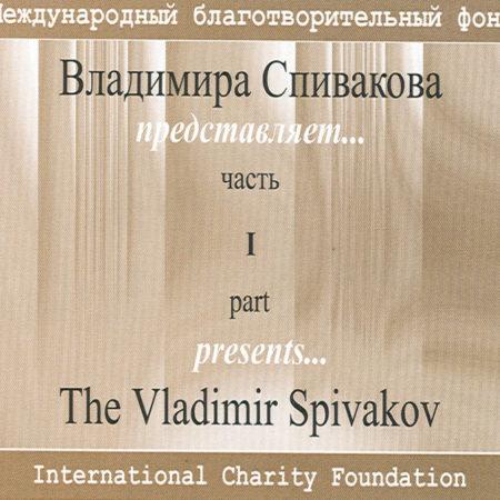 Международный благотворительный фонд Владимира Спивакова представляет…