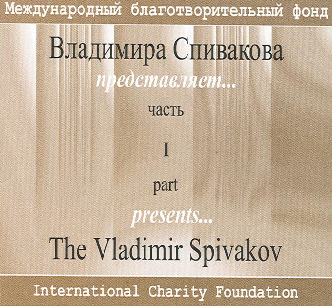 Международный благотворительный фонд Владимира Спивакова представляет...