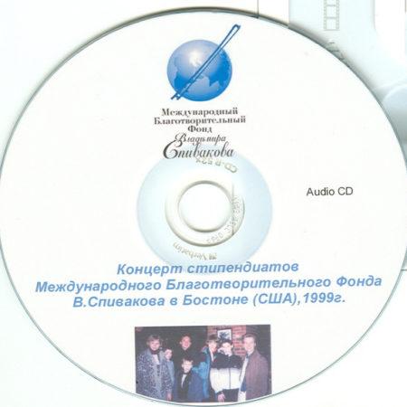 Аудиозапись с концертов стипендиатов Международного бдаготворительного фонда Владимира Спивакова в Бостоне (США)