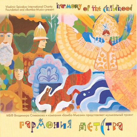 МБФ Владимира Спивакова и компания «Бомба-Мьюзик» представляют музыкальный проект «Гармония детства»
