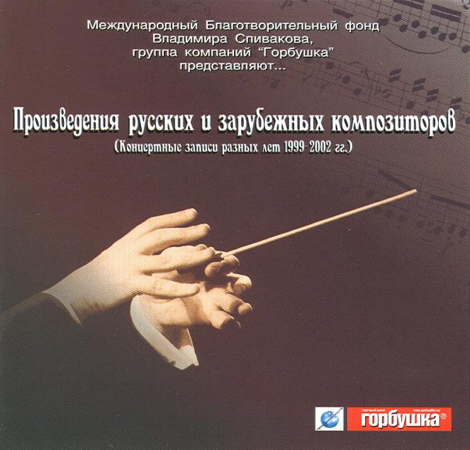 Международный Благотворительный фонд Владимира Спивакова и группа компаний «Горбушка» представляют произведения русских и зарубежных композиторов