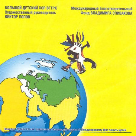 Лауреат международных конкурсов Большой детский хор ВГТРК