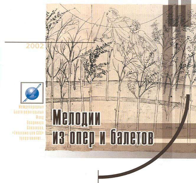 Международный Благотворительный Фонд Владимира Спивакова, «Телекомстрой СПб» представляют... Мелодии из опер и балетов
