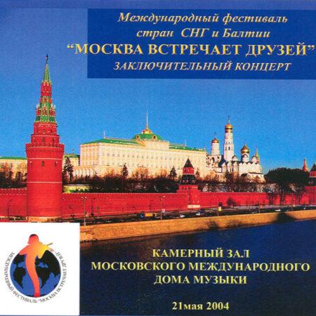 Международный фестиваль стран СНГ и Балтии «Москва встречает друзей» заключительный концерт