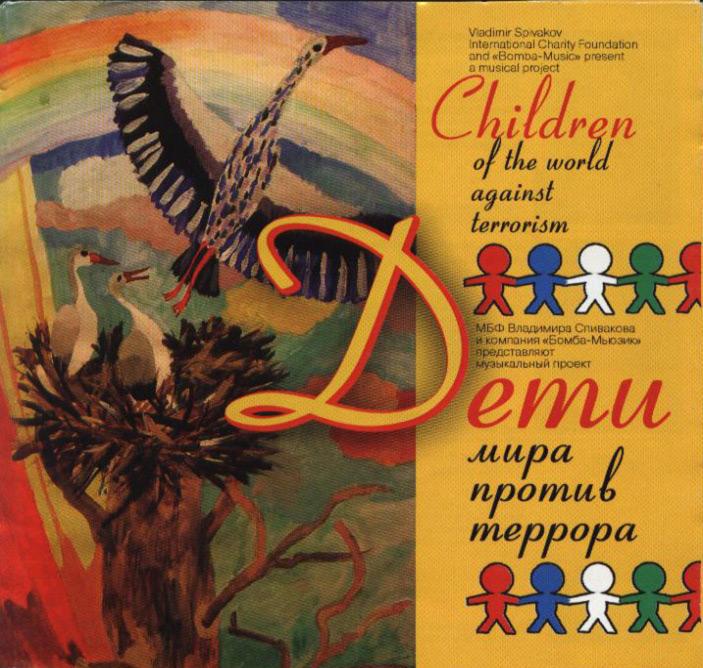 Музыкальный проект Международного Благотворительного Фонда Владимира Спивакова