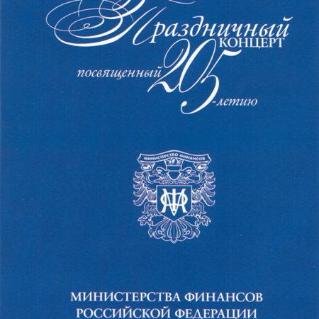 Праздничный концерт посвящённый 205-тилетию Министерства финансов РФ