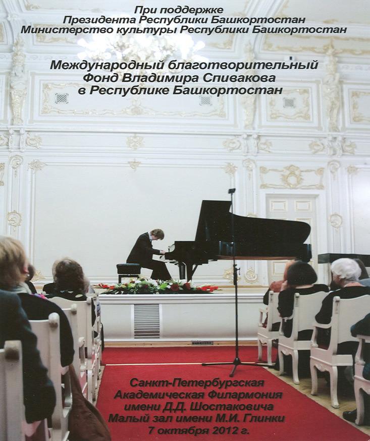 При поддержке Президента Республики Башкортостан. Министерство культуры Республики Башкортостан