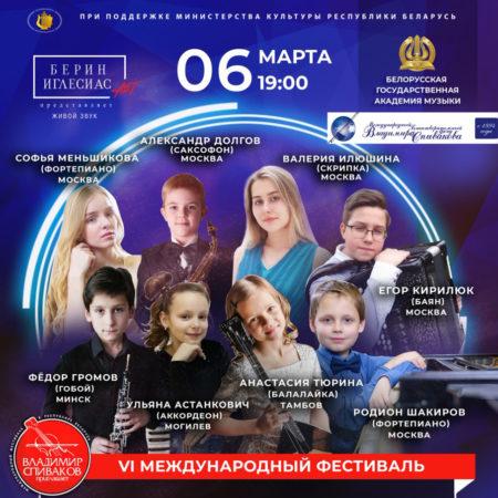 Фестиваль «Владимир Спиваков приглашает…» в Минске