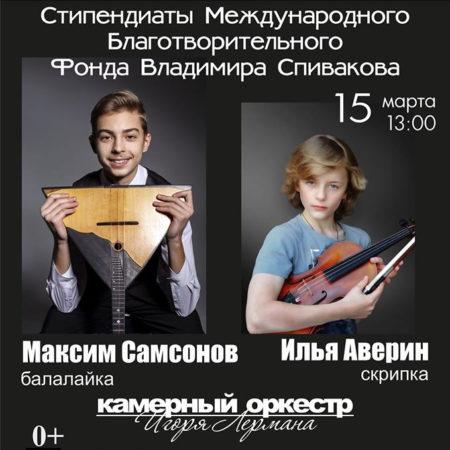 Стипендиаты МБФ выступили с Камерным оркестром Игоря Лермана
