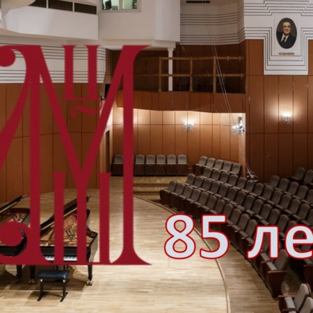 Поздравляем Центральную музыкальную школу с 85-летием
