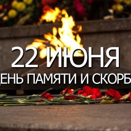 День памяти и скорби….