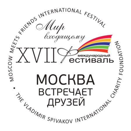 Определены даты фестиваля в 2020 году