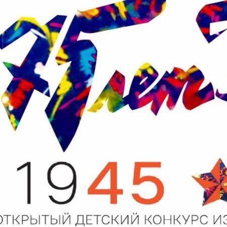 Детский конкурс рисунка «75 лет Победы»
