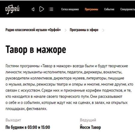 """Пётр Гулько на радио """"ОРФЕЙ"""""""