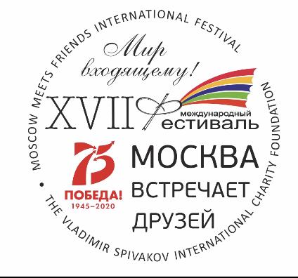 """XVII Международный фестиваль """"Москва встречает друзей"""" состоится"""