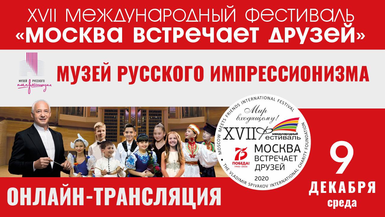 Москва встречает друзей