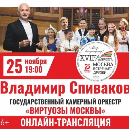 Открытие Фестиваля пройдет в online-трансляции