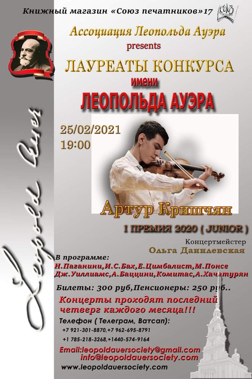 Концерт «Февраль». Концерт Лауреата 7-го Международного Конкурса им. Леопольда Ауэра (2020)